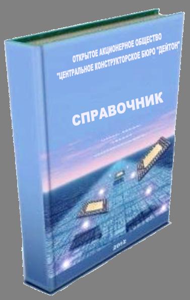 Справочник-прейскурант «